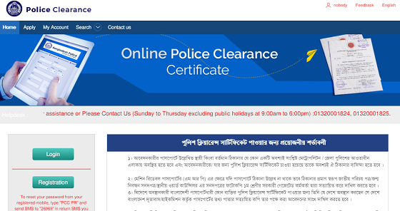 police clearance certificate online